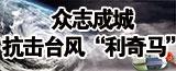 """众志成城 抗击台风""""利奇马"""""""